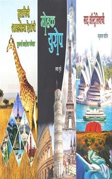 Mushafiri Avadlelya Deshanchi + Mohak Europe + Saad Australiachi
