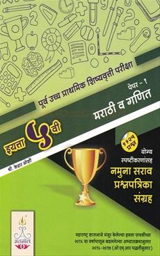 Marathi Va Ganit Paper - 1 (5 VI)