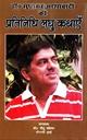 डॉ. सुधाकर आशावाद की प्रतिनिधी लघु कथाएँ