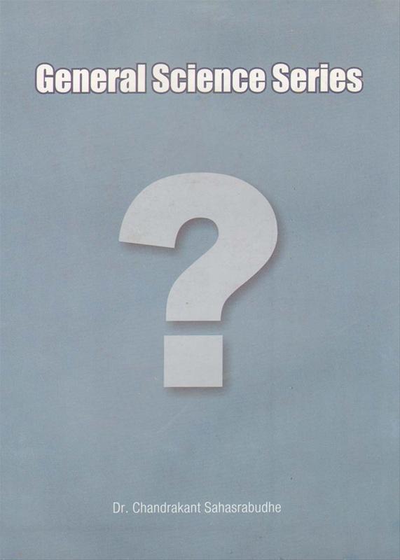 General Science Series(2)