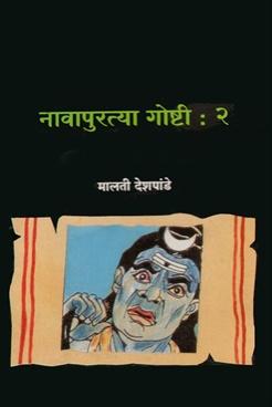 Navapurtya Goshti 2