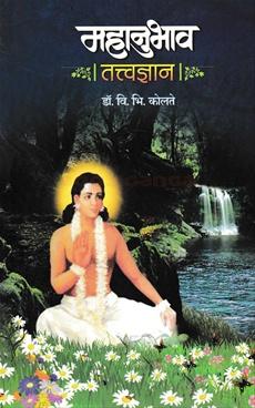 Mahanubhav Tattwadnyan