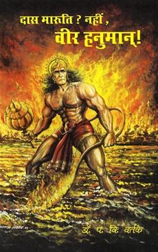 Das Maruti Nahin Veer Hanuman (Hindi)
