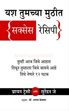 Success Recipe ( Marathi )