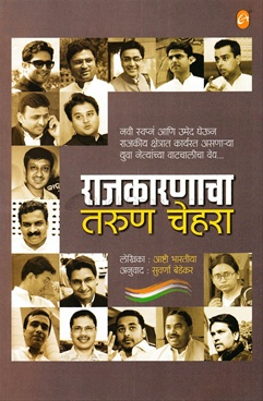 Rajkarnacha Tarun Chehra