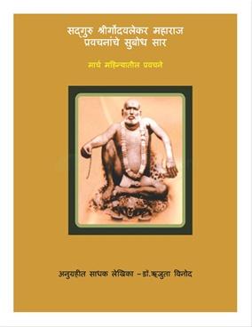 Sadguru Shreegondavalekarmaharaj Pravachananche Subodh Sar (March)