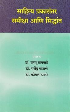 Sahitya Prakarantar : Samiksha Ani Siddhant