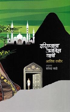 Itihasacha Anabhidnya Yatri