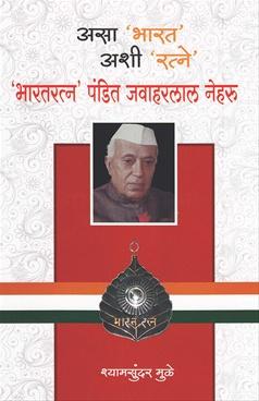 Bharatratna Pandit Javaharlal Nehru