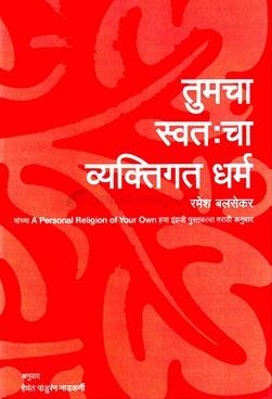 Tumcha Swatacha Vyaktigat Dharm