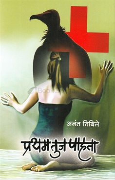 Pratham Tuj Pahata
