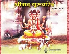 Shrimat Gurucharitra (Adhyay 44 Va)
