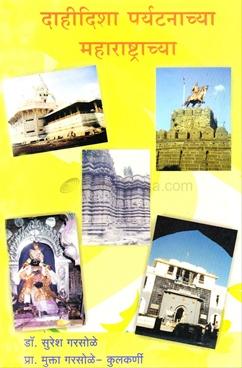 Dahidisha Paryatanachya Maharashtrachya