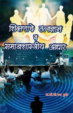 Shikshanache Tatvadnyan V Samajshastriy Adhar