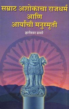 Samrat Ashokancha Rajdharma Ani Aryachi Manusmruti