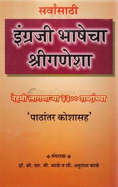 Engraji Bhashecha Shriganesha