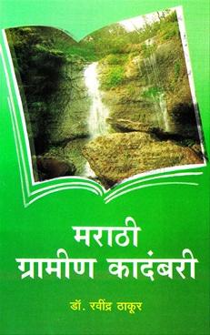 Marathi Gramin Kadambari