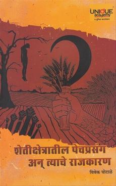 Shetikshetratil Pechprasang An Tyache Rajkaran