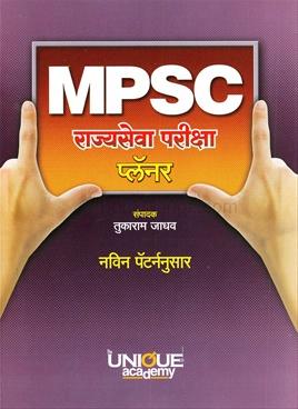 MPSC Rajyaseva Pariksha Planner