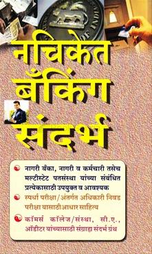 Nachiket Banking Sandarbha