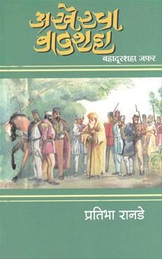 Akhercha Badshah