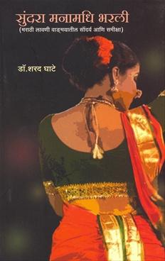 Sundara Manamadhi Bharali