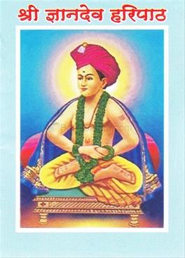 Shri Dnyandev Haripath