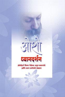 Dhyandarshan