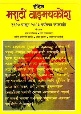 Sankshipt Marathi Vangmaykosh Khand 1 Te 3
