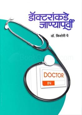 Doctarankade Janyapurvi