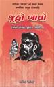 Jutho Bavo (Gujarati)