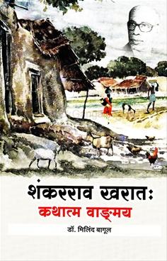 Shankarrao Kharat : Kathatm Vangmay