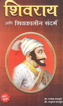Shivray Ani Shivkalin Sandharbh