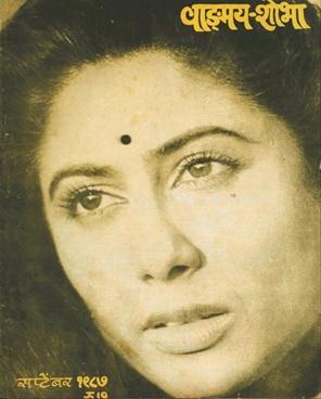 वाङ्मय शोभा ( सप्टेंबर १९८७ )
