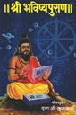 श्री भविष्यपुराण