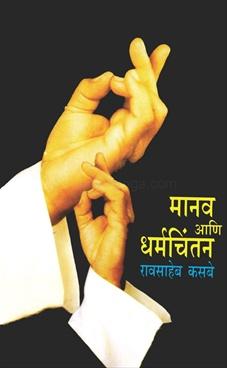 Manav Ani Dharmachintan