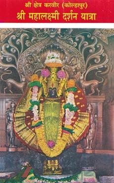 Shri Mahalaxmi Darshan Yatra