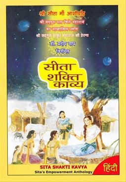 Sita Shakti Kavya ( Hindi )