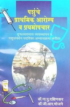 Pashunche Prathamik Arogya Va Prathamopchar