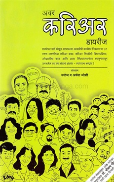 Our Career Diaries (Marathi)