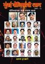 मुंबई पोलिसांची शान ( भाग - २ )