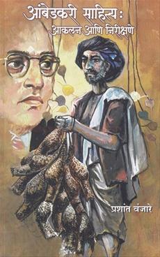 Ambedkari Sahitya : Akalan Ani Nirikshane