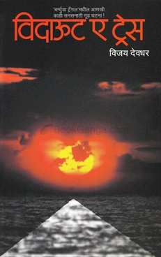 Without A Trace (Marathi)