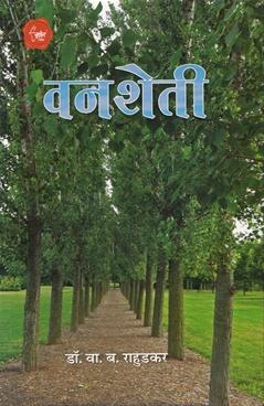Vansheti (V. B. Rahudkar)