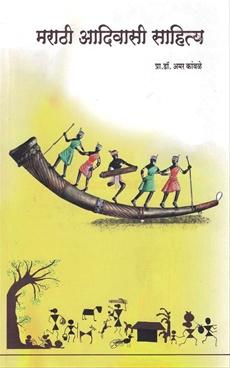 Marathi Adivasi Sahitya