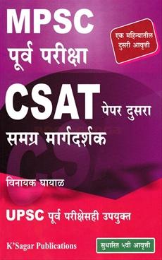 MPSC Purva Pariksha CSAT Paper Dusara Samagrh Margadarshak