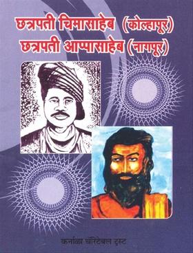 Chatrapati Chimasaheb (Kolhapur) Chatrapati Appasaheb (Nagpur)