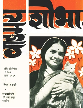 वाङ्मय शोभा ( मे १९७४ )
