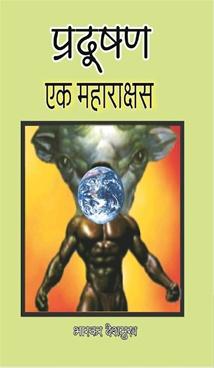Pradushan Ek Maharakshas