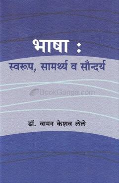 Bhasha : Swaroop, Samarthya va Soundry